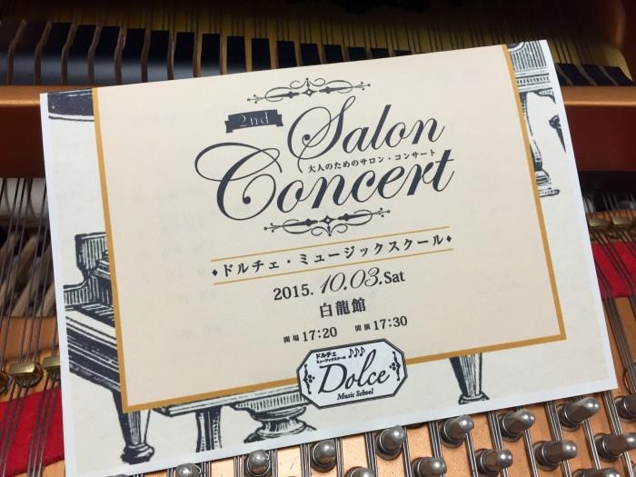 大人のためのサロンコンサート