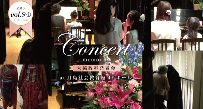 第9回大脇ピアノ教室発表会vol.1