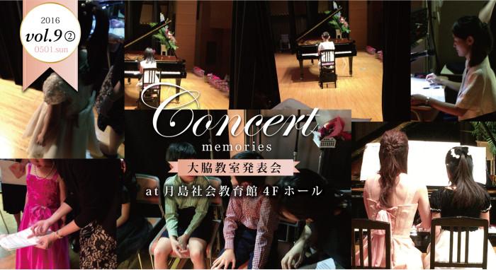 第9回大脇ピアノ教室発表会vol.2