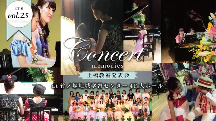 第25回土橋ピアノ教室発表会