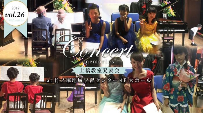 2017第26回土橋教室発表会