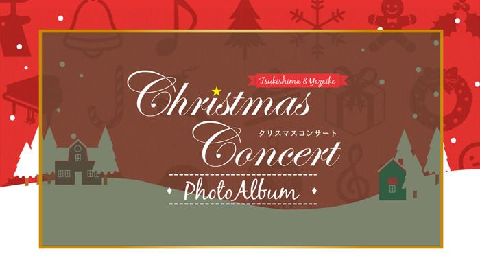 2016年クリスマスコンサート【土橋ピアノ教室・大脇ピアノ教室】
