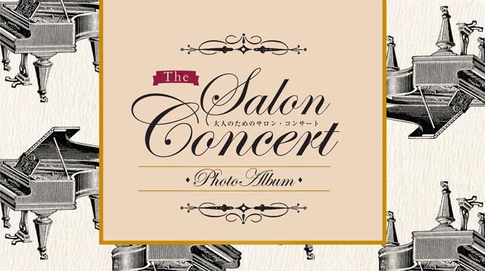 2014/大人のためのサロン・コンサート