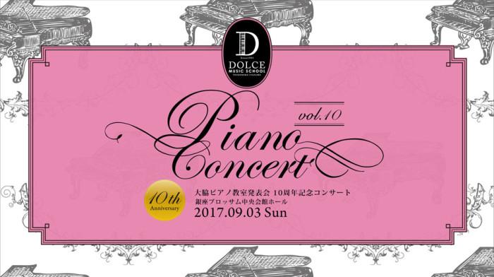 2017年大脇ピアノ教室10周年記念コンサート