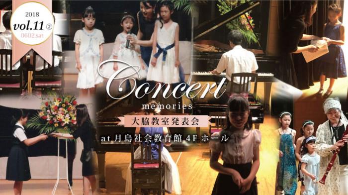 2018年  第11回 大脇ピアノ教室発表会 第2部