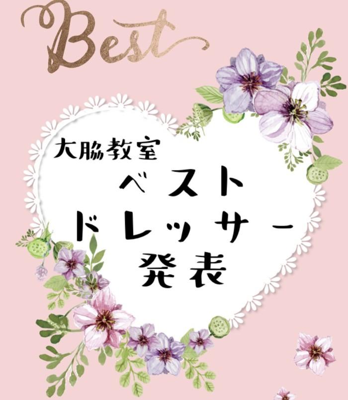 New!! 大脇ピアノ教室 ベストドレッサー発表☆彡