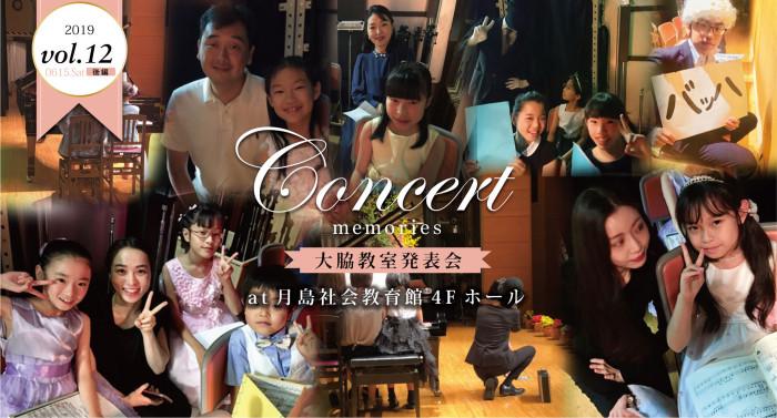 2019年  第12回 大脇ピアノ教室発表会 後半
