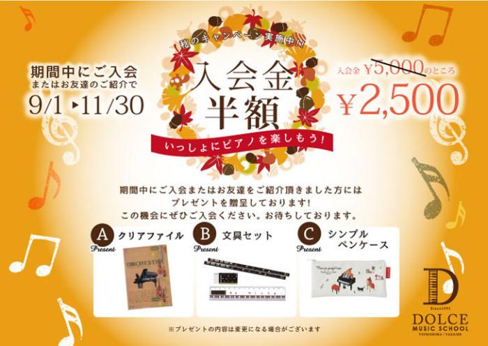 秋の入会キャンペーン ~うちの教室の良いところ~