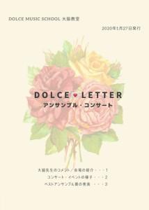 ドルチェレター_page-0001