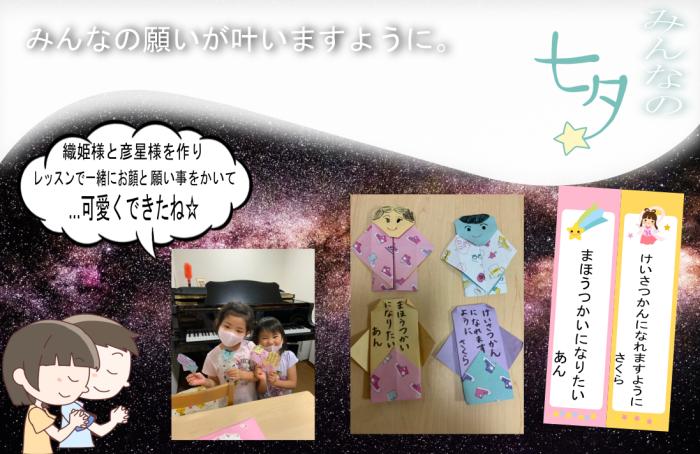 ドルチェ みんなの七夕 〜 大脇第2教室 編 〜