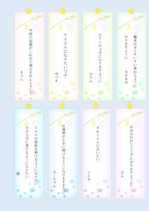 更新 2020七夕(大脇第1教室)_2jpeg