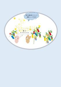 更新 2020七夕(大脇第1教室)_5