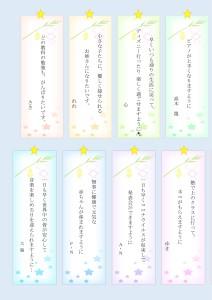 更新 2020七夕(大脇第1教室)_3